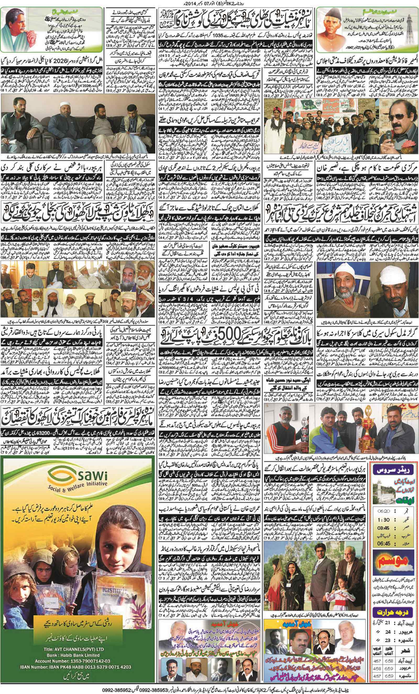 K2 Times Daily Urdu News Paper Daily Paper