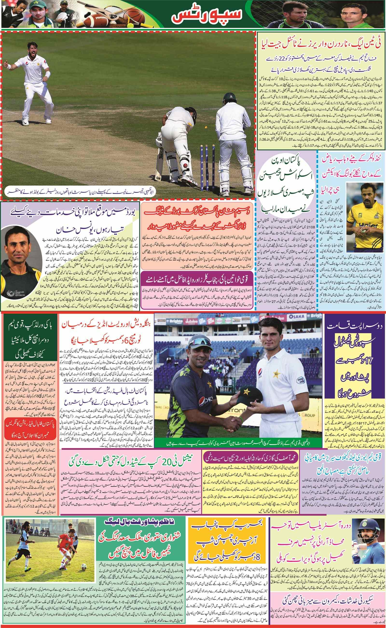 K2 Times Daily Urdu News Paper